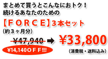 【FORCE】3本セット/\32,900